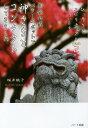 神社仏閣パワースポットで神さまとコンタクトしてきました ひっそりとスピリチュアル