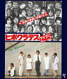送料無料/ヒポクラテスたち HDニューマスター版(Blu−ray Disc)/古尾谷雅人