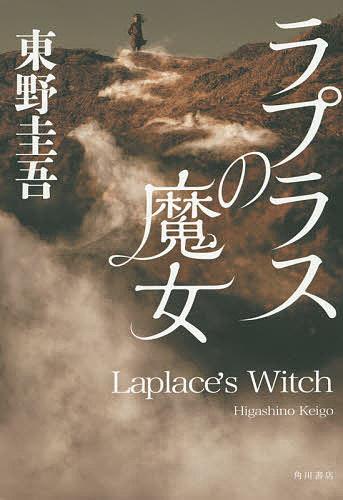 ラプラスの魔女/東野圭吾【1000円以上送料無料】
