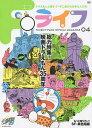 Fライフ ドラえもん&藤子・F・不二雄公式ファンブック 04【1000円以上送料無料】