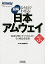 図解日本アムウェイ 成功を望むすべての人々にその機会を提供/日刊工業新聞社【1000円以上送料無料】