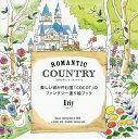 送料無料/ROMANTIC COUNTRY 美しい城が佇む国「COCOT」のファンタジー塗り絵ブック/Eriy