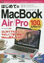 送料無料/はじめてのMacBook Air/Pro100%入門ガイド この一冊で最新Macを使いこなす!/小原裕太