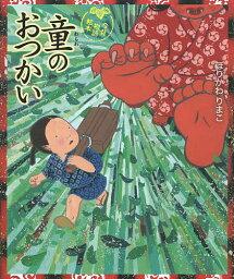 童のおつかい/ほりかわりまこ【1000円以上送料無料】