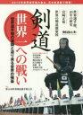 送料無料/剣道世界一への戦い 世界選手権の激闘と迫り来る世界の強豪