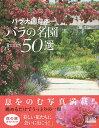 バラ大国日本バラの名園50選 BISES BOOKS【1000円以上送料無料】