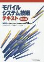 送料無料/モバイルシステム技術テキスト MCPCモバイルシステム技術検定試験2級対応/モバイルコンピューティング推進コンソーシアム
