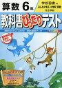 教科書ぴったりテスト算数 学校図書版 6年【1000円以上送料無料】