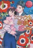 送料無料/エゴイストは秘書に恋をする。 Hayumi & Fumitaka/市尾彩佳
