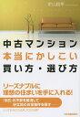 中古マンション本当にかしこい買い方 選び方/針山昌幸【1000円以上送料無料】