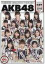 AKB48総選挙公式ガイドブック 2015/AKB48グループ【1000円以上送料無料】