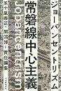 常磐線中心主義(ジョーバンセントリズム)/五十嵐泰正/開沼博【1000円以上送料無料】