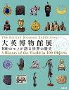 大英博物館展 100のモノが語る世界の歴史【1000円以上送料無料】