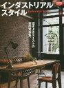 インダストリアル・スタイル 旧きよきテイストの空間実例集。【1000円以上送料無料】