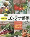 送料無料/はじめてのコンテナ菜園 どんどん育って何度もおいしい 有機栽培のコツも!/木村正典