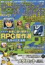 ロールプレイングゲームサイド VOL.02【1000円以上送料無料】
