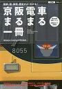 京阪電車まるまる一冊 路線、駅、車両、歴史がよくわかる!【1000円以上送料無料】