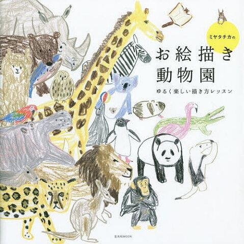 ミヤタチカのお絵描き動物園 ゆるく楽しい描き方レッスン/ミヤタチカ【1000円以上送料無料】