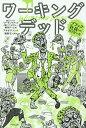 ワーキングデッド ブラック社員との付き合い方/BSジャパン「ワーキングデッド〜働くゾンビたち〜」制作チーム/アサダアツシ/福島モンタ【1000円以上送料無料】