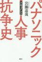 パナソニック人事抗争史 ドキュメント/岩瀬達哉【後払いOK】【1000円以上送料無料】
