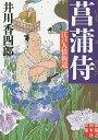 菖蒲侍 江戸人情街道/井川香四郎【1000円以上送料無料】