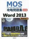 MOS攻略問題集Word 2013 Microsoft Office Specialist/佐藤薫【1000円以上送料無料】