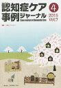 認知症ケア事例ジャーナル Vol.7−4(2015)【1000円以上送料無料】