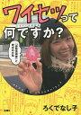 ワイセツって何ですか? 「自称芸術家」と呼ばれた私/ろくでなし子【1000円以上送料無料】