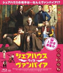 シェアハウス・ウィズ・ヴァンパイア(Blu?ray Disc)/タイカ・ワイティティ【1000円以上送料無料】