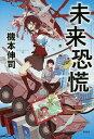未来恐慌/機本伸司【1000円以上送料無料】