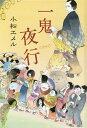 一鬼夜行 図書館版/小松エメル【1000円以上送料無料】