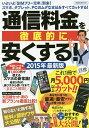 通信料金を徹底的に安くする! 2015年最新版【1000円以上送料無料】