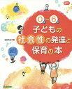 送料無料/0歳〜6歳子どもの社会性の発達と保育の本/湯汲英史