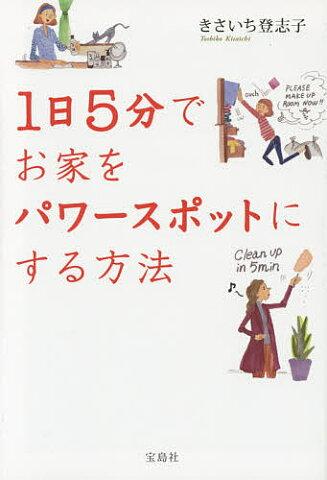 1日5分でお家をパワースポットにする方法/きさいち登志子【1000円以上送料無料】