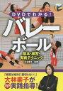 DVDでわかる!バレーボール 基本・練習・実戦テクニック/大林素子【1000円以上送料無料】