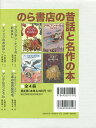 のら書店の昔話と名作の本 4巻セット/イソップ【1000円以上送料無料】