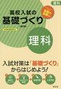 高校入試の基礎づくり理科【1000円以上送料無料】