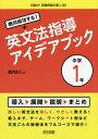 送料無料/絶対成功する!英文法指導アイデアブック 中学1年/瀧沢広人