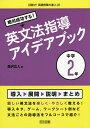送料無料/絶対成功する!英文法指導アイデアブック 中学2年/瀧沢広人