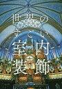 世界のすごい室内装飾【1000円以上送料無料】