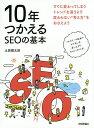 10年つかえるSEOの基本/土居健太郎【1000円以上送料無料】