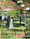 ゼクシィ国内リゾートウエディング 2015Summer & Autumn【1000円以上送料無料】