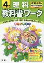 教科書ワーク理科 教育出版版 4年【1000円以上送料無料】...