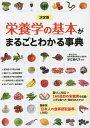 栄養学の基本がまるごとわかる事典 決定版/足立香代子【1000円以上送料無料】
