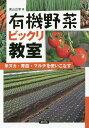 有機野菜ビックリ教室 米ヌカ・育苗・マルチを使いこなす/東山広幸【1000円以上送料無料】