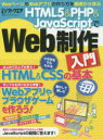HTML5&PHP&JavaScriptでWeb制作入門 WebページやWebアプリの作り方を基礎から学ぶ【1000円以上送料無料】