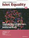 送料無料/Islet Equality 2型糖尿病における膵島機能とインクレチン Vol.4No.1(2015春号)/「IsletEquality」編集委員会