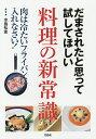 送料無料/だまされたと思って試してほしい料理の新常識/水島弘史
