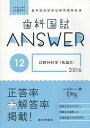 歯科国試ANSWER 2016−12/DES歯学教育スクール【1000円以上送料無料】
