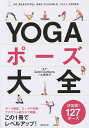 YOGAポーズ大全 SO BEAUTIFUL AND FLEXIBLE YOGA POSES/SatoriSankara/久保玲子【1000円以上送料無料】